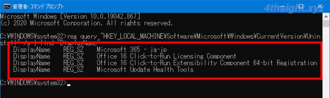 Windows10でインストール済みアプリの一覧をコマンドで収集する方法