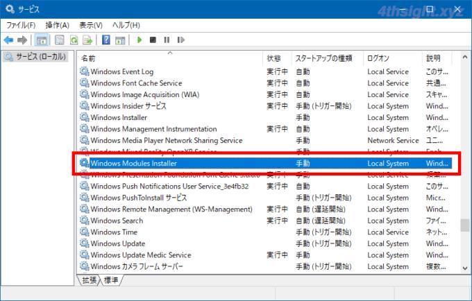 Windows10でシステムファイルを修復する方法
