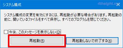 Windows10をクリーンブートで起動する方法とセーフモードとの違い