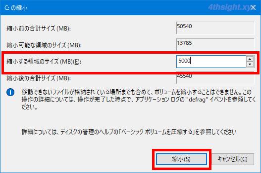 Windows10でシステムドライブを縮小して新しいドライブを作成する方法