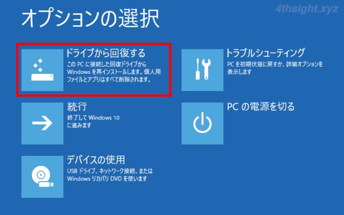 Windows回復環境は、起動方法によって利用可能な機能に違いがあります。