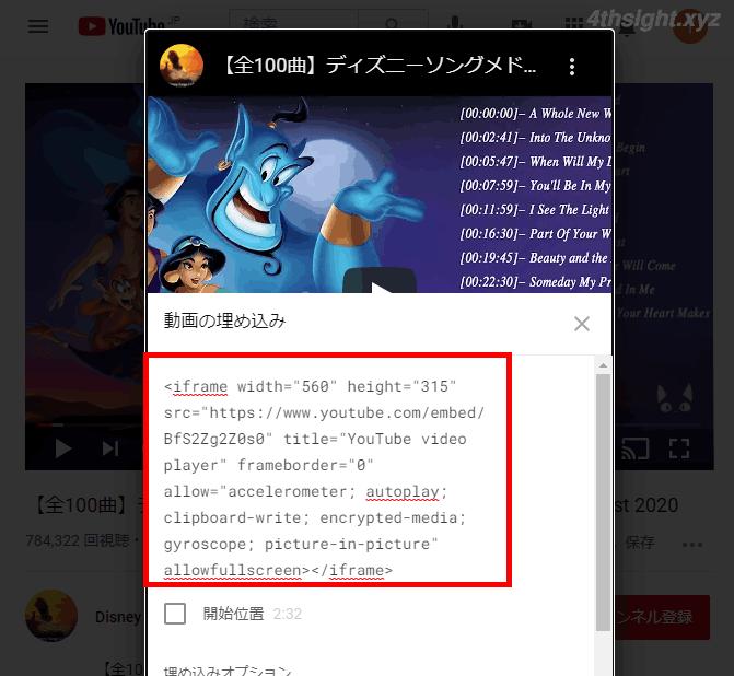 YouTube動画を埋め込むorリンクを貼り付けるときの便利テクニック