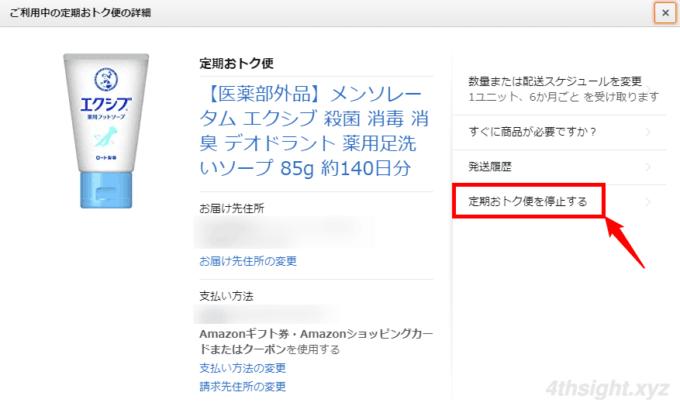 Amazon(アマゾン)の「定期おトク便」は1回だけの購入でも利用できますよ