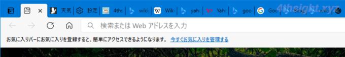 Microsoft Edgeでたくさんのタブを開くなら「垂直タブ」が便利です。
