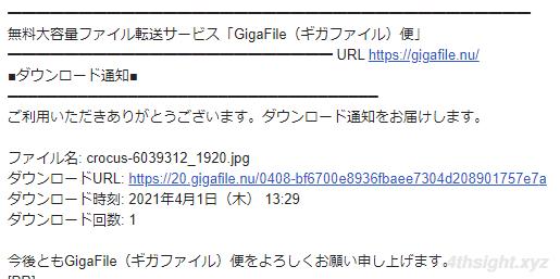 ギガバイトクラスの大容量ファイルを送りたいときは「ギガファイル便」がおすすめ