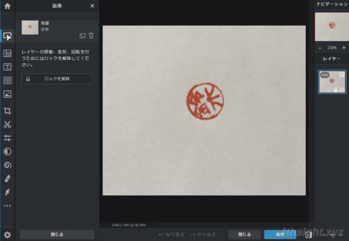 手持ちの印鑑を画像化して電子印鑑として利用する方法