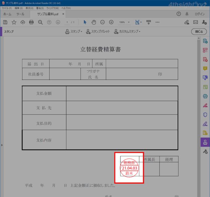 「Adobe Acrobat Reader DC」のスタンプツールでPDFに電子印鑑を押印する方法