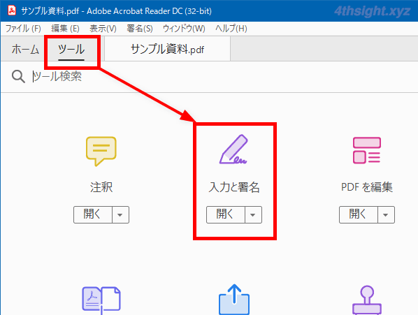 「Adobe Acrobat Reader DC」の署名ツールでPDFに電子印鑑を押印する方法