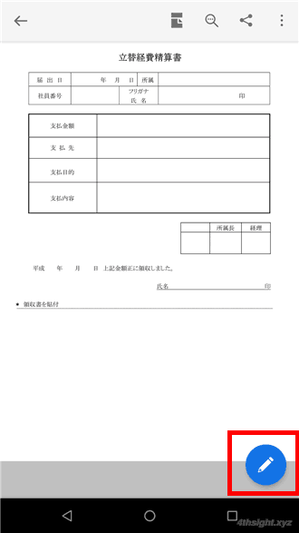 スマホ版「Adobe Acrobat Reader」でPDFに電子印鑑を押印する方法