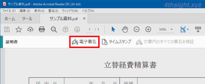PDFファイルに押印する電子印鑑の効果を高めるには電子署名を付けよう。
