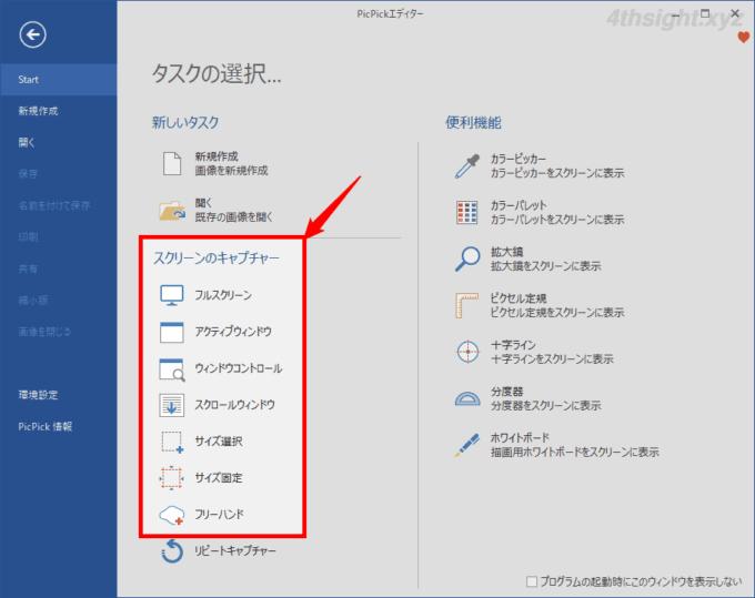 Windows向けのおすすめ多機能スクリーンショットツール「PicPick」