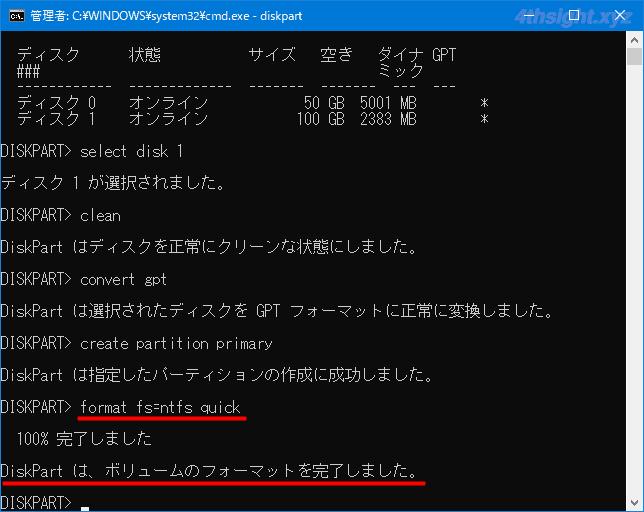 Windows10の「DiskPart」でハードディスクを初期化&フォーマットする方法