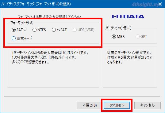 Windows10で32GB以上のUSBメモリやハードディスクをFAT32でフォーマットする方法