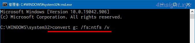 データを保持したままファイルシステムをFAT32からNTFSへ変換する方法