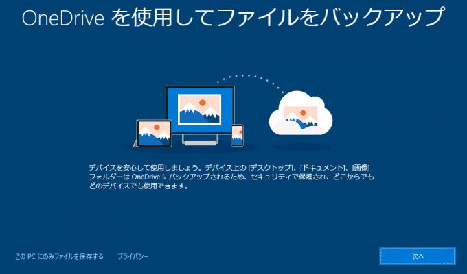 Windows10のOneDriveで重要なフォルダーのバックアップを停止する方法