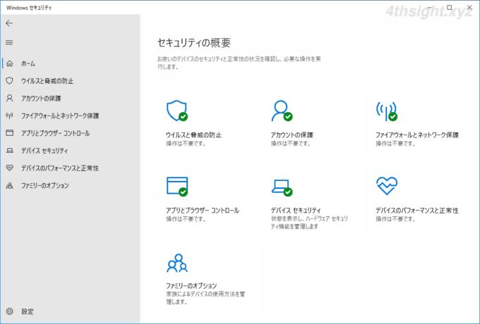 Windows10のセキュリティ対策はWindows Defenderだけで大丈夫?