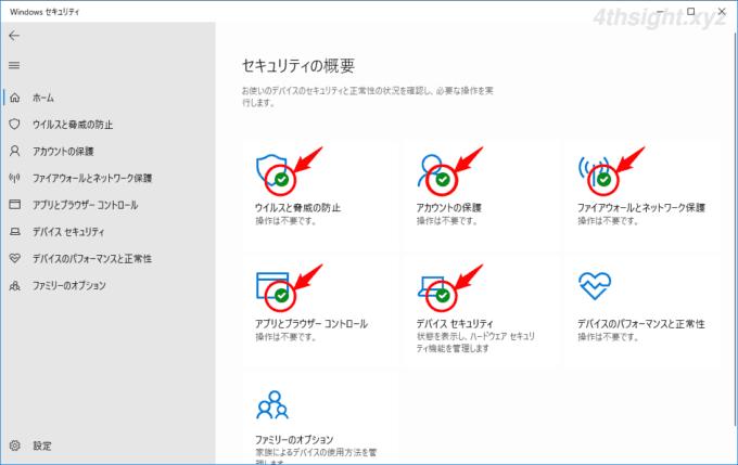Windows10の利用を開始するときにまずやっておきたい初期設定