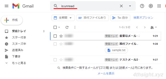 Gmailで目的のメールを検索演算子を使って検索する方法