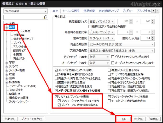 Windows10でおススメの軽量&多機能メディアプレイヤー「PotPlayer」