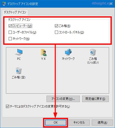 Windows10で「ごみ箱」や「PC」などのデスクトップアイコンを表示/変更する方法