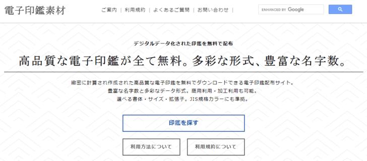 無料(格安)で利用できるおすすめの電子印鑑作成ツール/サービス(2021年版)
