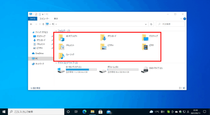 Windows10でユーザーフォルダーの場所を変更する方法