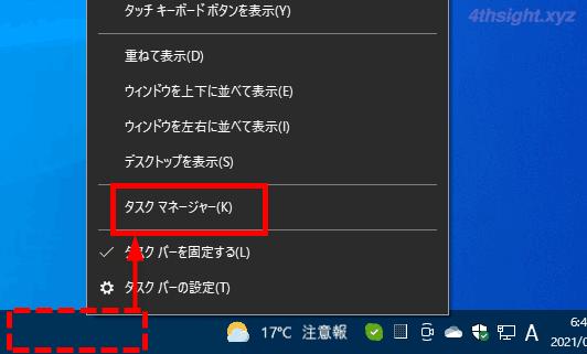 Windows10で応答しなくなったアプリを強制終了させる方法