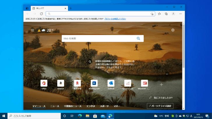 Windows版Microsoft Edgeを特定のプロファイルで起動させる方法
