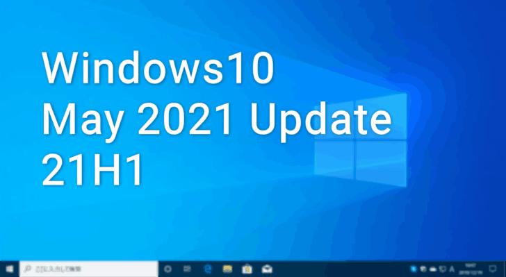 Windows10「バージョン21H1(May 2021 Update)」の変更点まとめ