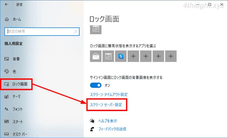 Windows10でスリープや休止状態から復帰するときにサインインを不要にする方法