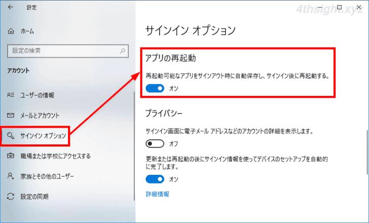 Windows10で前回開いていたアプリを自動的に起動させる方法