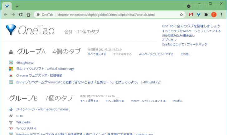 Chromeブラウザのメモリ使用量を抑えるなら拡張機能「OneTab」がおすすめ