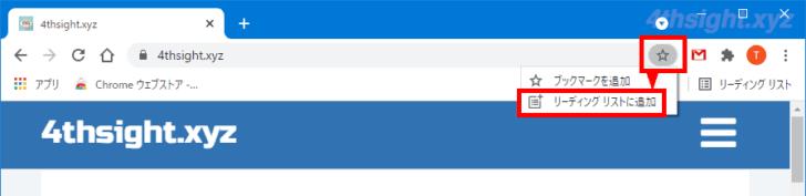 Chromeブラウザの「リーディングリスト」ってなに?使い方は?