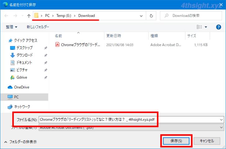Windows10のMicrosoft EdgeでWebページを保存してオフラインで閲覧する方法