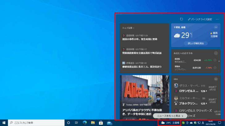 Windows10の「ニュースと関心事項」をレジストリ設定でカスタマイズする方法
