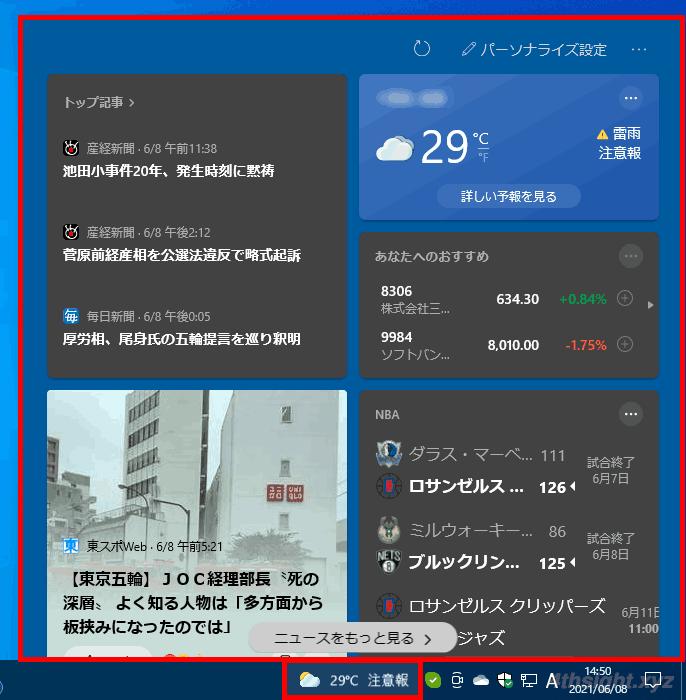 Windows10の新機能「ニュースと関心事項」の使い方