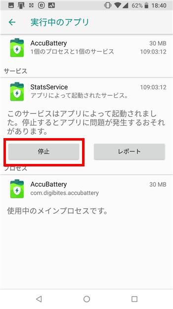 Android端末でアプリごとのメモリ消費量を確認する方法