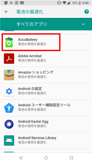 Android端末でバッテリーの劣化具合を確認するなら「AccuBattery」