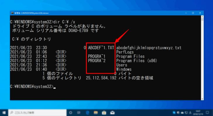 Windows10で「ファイル名が長すぎ」てエラーが発生したときの対処方法