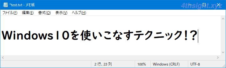 Windows10に標準搭載されている日本語フォント一覧