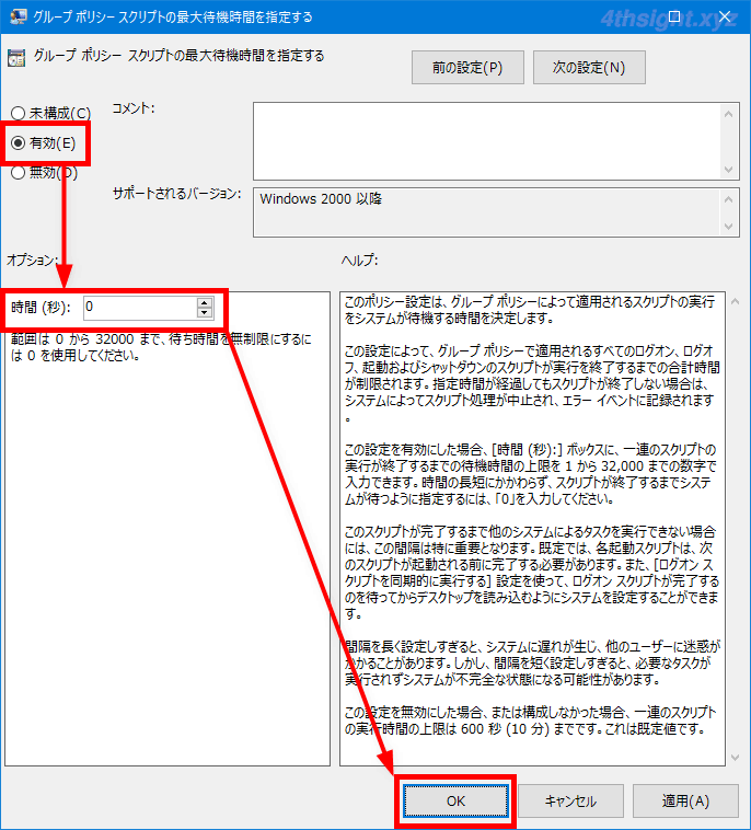 Windows10でシャットダウンスクリプトが一定時間で強制終了されてしまうのを回避する方法