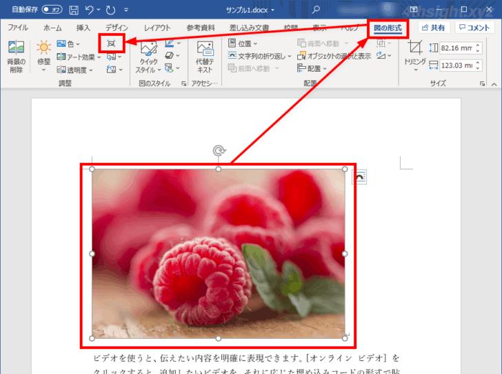 肥大化したWord(ワード)ファイルのサイズを縮小する方法