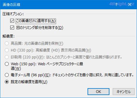 肥大化したPowerPoint(パワーポイント)ファイルのサイズを縮小する方法