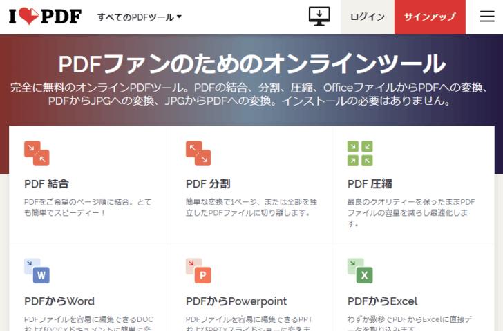 PDFファイルから画像を一括で抽出する方法