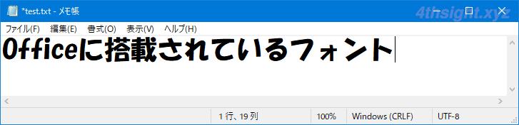 Windows版Microsoft officeに搭載されている日本語フォント一覧