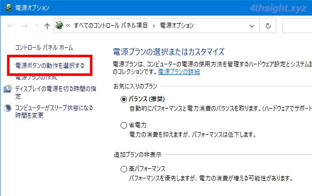 Windows10のCドライブにある「hiberfil.sys」ってなに?削除する方法は?