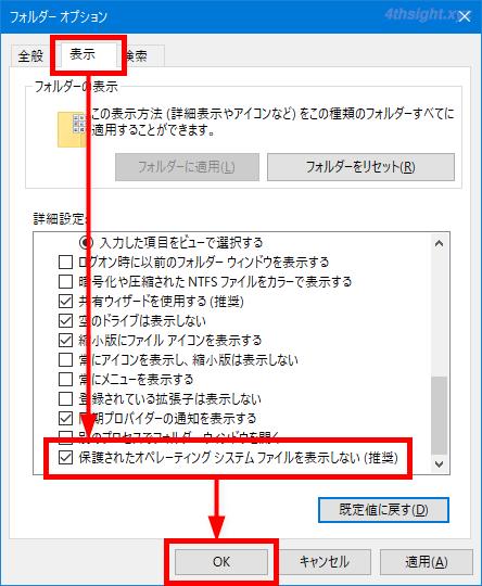Windows10のフォルダーにある「desktop.ini」ってなに?削除しても大丈夫?