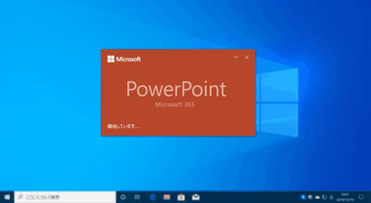 2つのPowerPoint(パワーポイント)ファイルを比較して違いを見つける方法