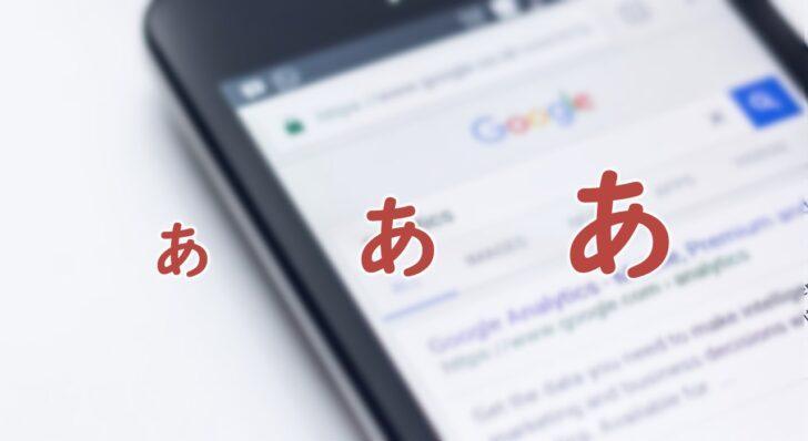 Android端末で文字やアイコンを大きくして見やすくする方法