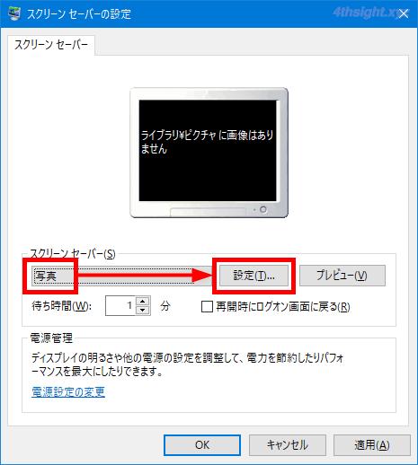 Windows10のスクリーンセーバーで写真や画像をスライドショー表示する方法